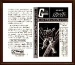 Ggr00018_04