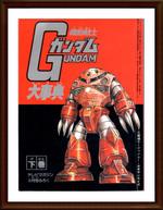Ggr01386