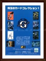Ggr04388_2